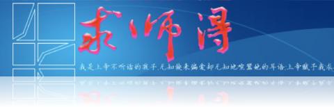求师得书法banner