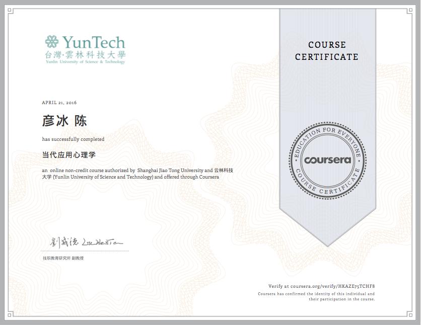 东北育才双语高中陈彦冰Coursera 当代应用心理学