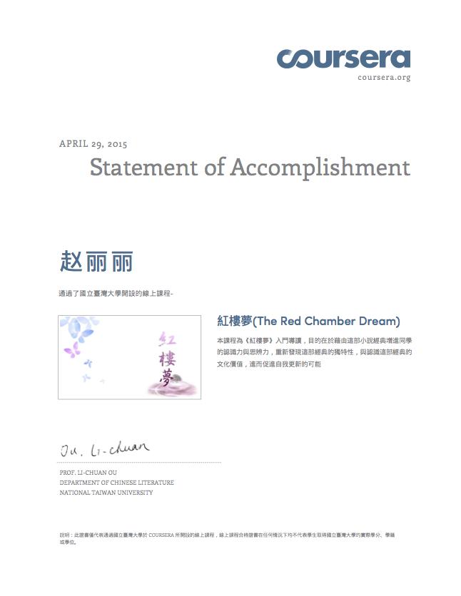 东北育才学校高中部赵丽丽老师Coursera rcd 2015