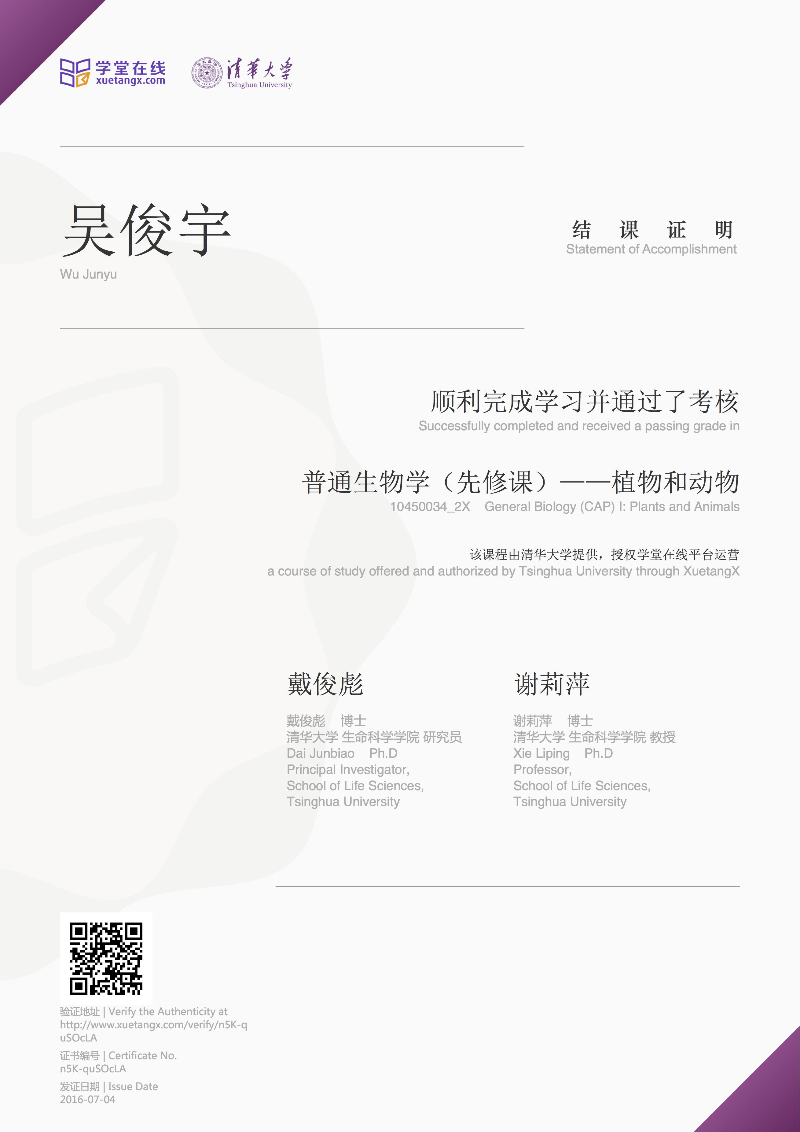 东北育才学校 理科部 吴俊宇(高一5)