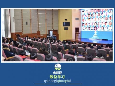 求师得数位学习结业分享20170.001