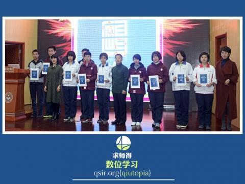 求师得数位学习结业分享20173.001