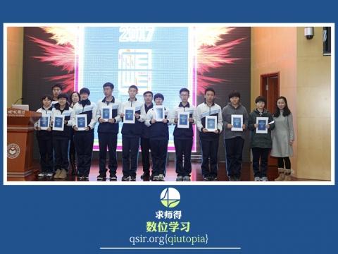 求师得数位学习结业分享20174.001