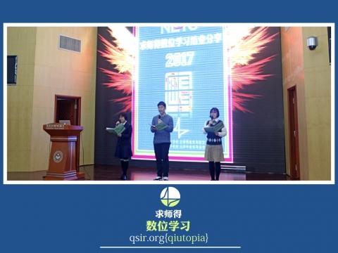 求师得数位学习结业分享20177.001