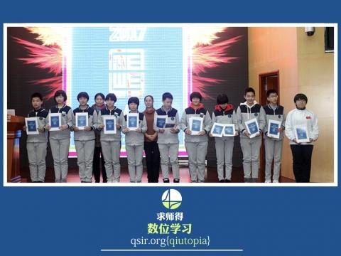 求师得数位学习结业分享20178.001