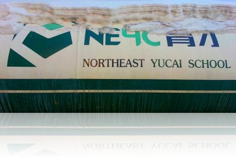 neyc2013126