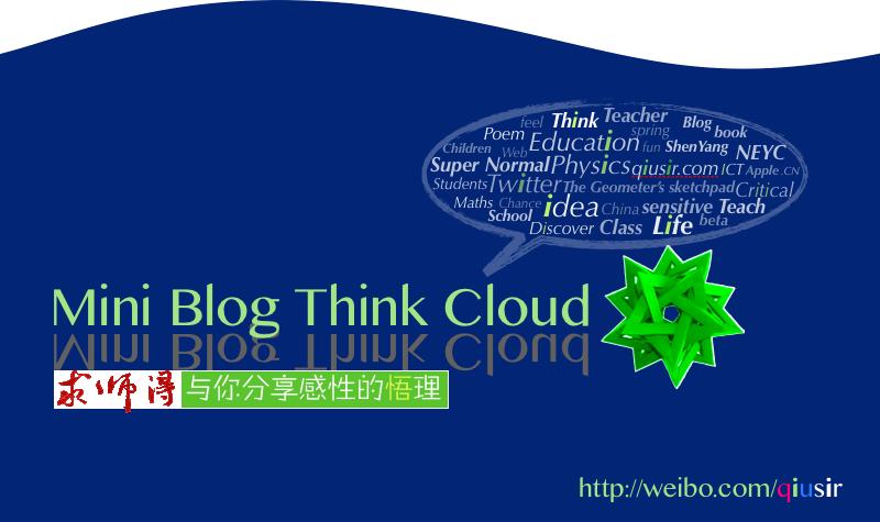 qiusirminiblogf21