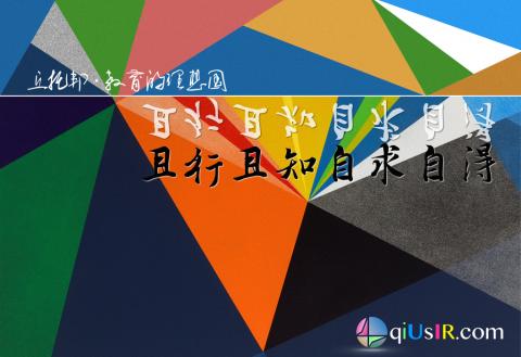 qiusirlab20141112