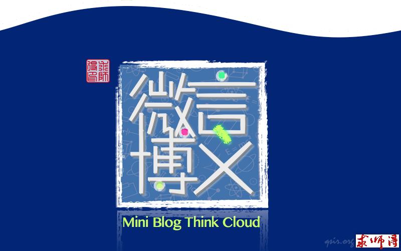 miniblogthinkcloud12