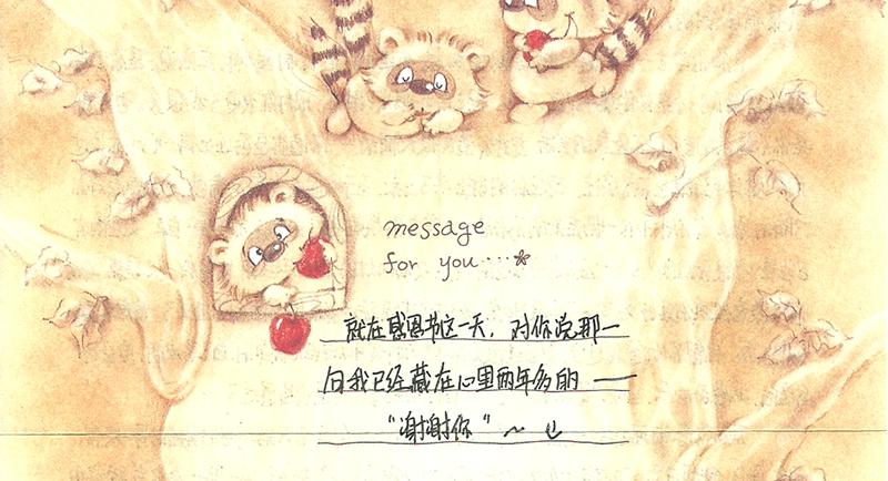 shuangyuletter0.jpg